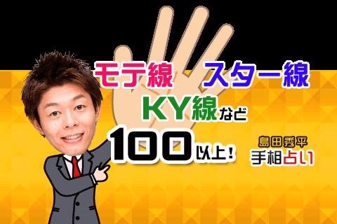 【無料占い】芸人占い師の先駆者、TVに引っ張りだこの島田秀平の手相占いを体験しませんか?