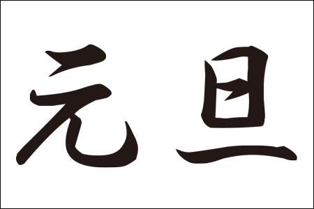 筆跡おみくじ占い! 「元旦」と書いてわかる2014年の運勢