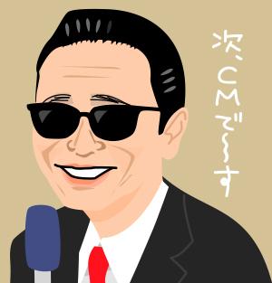 【無料占い】32年間ありがとう! タモリさんはまさに「いいとも!」な名前でした