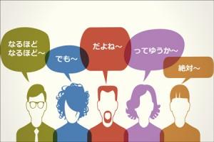 口癖の裏にひそむ本音 「なるほど~」とよく言う人は他人の話に興味なし!