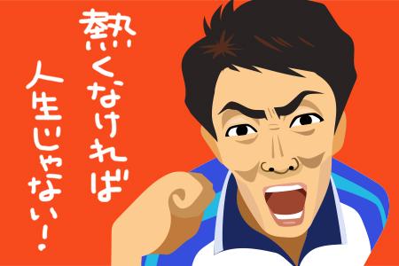 【無料占い】熱すぎてうざいけど憎めない男・松岡修造の名前に迫る!