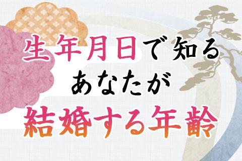 """結婚占い   雑誌anan・Hanakoで""""当たる""""と話題の占い! 生年月日で占う「あなたが結婚する年齢」【無料占い】"""