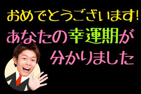 星座占い/星占い   TVで人気の占い芸人・島田秀平が、あなたの幸運期を占う!【無料占い】