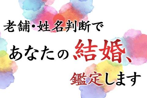 姓名判断 | 老舗の姓名判断で「あなたの結婚~結婚相手の特徴」を、浅草橋の母が占います!【無料占い】