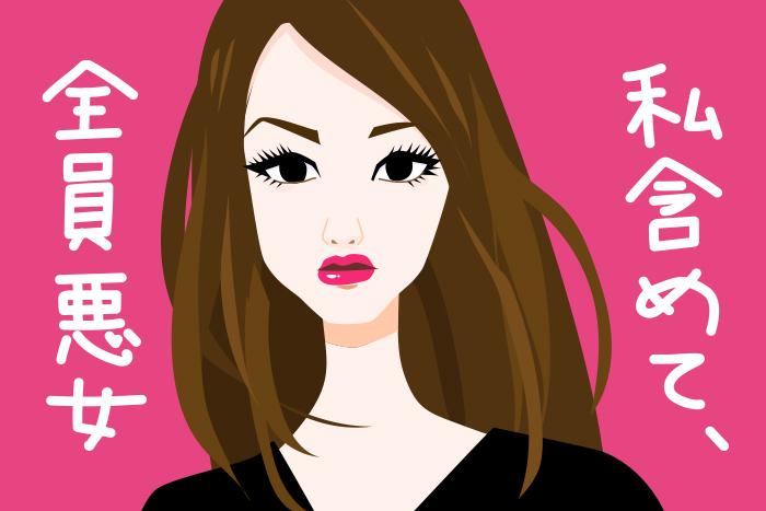 【無料占い】【安斎勝洋の姓名鑑定】沢尻エリカ、現実のマウンティングバトルではトップに立てない!?