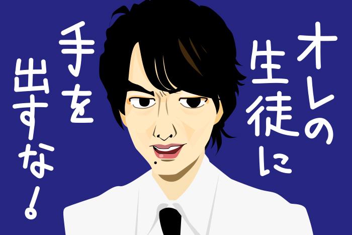 【無料占い】『ぬ~べ~』主演の関ジャニ∞・丸山隆平、独特の感性は他人に理解できない!?