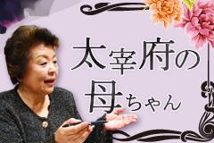 【無料占い】太宰府の母が、名前から「あなたの結婚相手」をハッキリ鑑定!