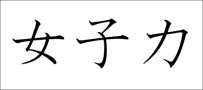 hisseki-zyoshiryoku