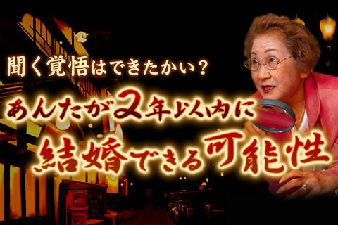 【無料占い】小倉の母が、生年月日から「2年以内に結婚出来る可能性」を鑑定!