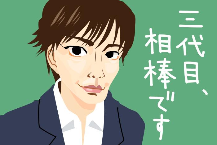 【無料占い】成宮寛貴、相棒・水谷豊の相性はバッチリ、問題は成宮が背負っている運勢のせい!?