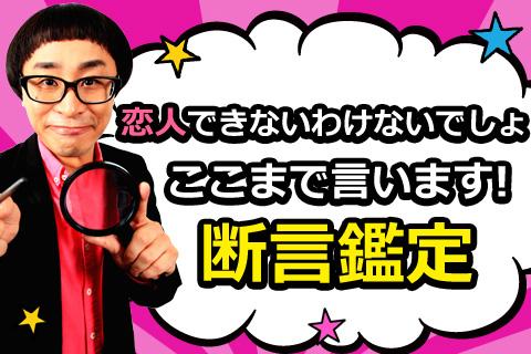 恋愛占い | 占い芸人のアポロン山崎があなたの「出会い運と恋愛タイプ」を診断します!【無料占い】