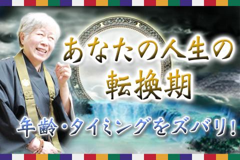 数秘術   ●歳であなたは人生の転機を迎えます!比叡山の母が「あなたに転機が訪れる年齢」を占います。【無料占い】