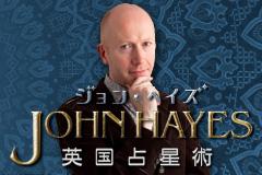 【無料占い】「あなたが迎える大幸運期」を英国占術家ジョンヘイズが占う