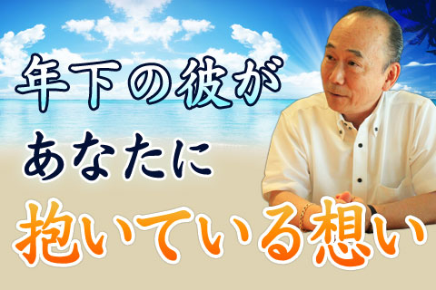 【無料占い】沖縄の父福田隆昭が「年下の彼があなたに抱いている想い」を見抜きます