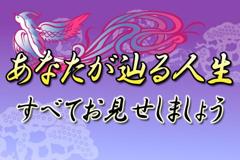【無料占い】鳥海が「あなたが辿る人生」を四柱推命でお見せします!