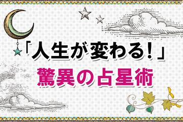 【無料占い】120万人が体験! 人生が変わる驚異の占星術!!