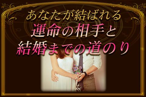 結婚占い | 次にあなたに「訪れる出会いと、結婚までの道のり」をズバリ鑑定!【無料占い】