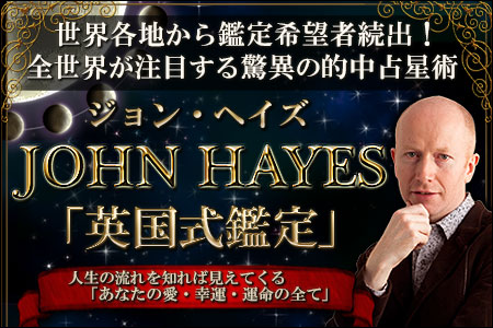 星座占い/星占い | ジョン・ヘイズが占う、恋を成就させるために知っておきたい「あなたの魅力」【無料占い】