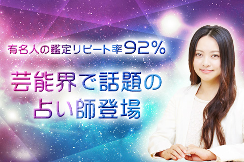 【無料占い】芸能人のリピート率92%!石田純一を結婚へと導いた占い、その実力とは!?