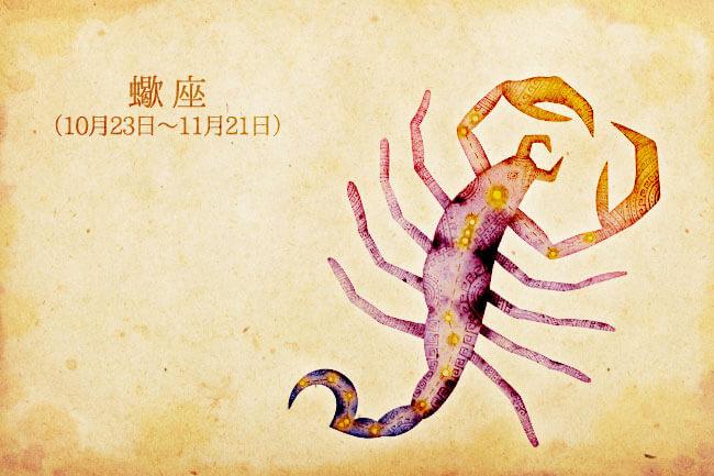 10月前半の恋愛運第1位は蠍座! LUAが告げる12星座恋の運命