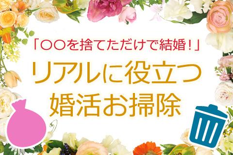 【無料占い】大掃除の季節で一石二鳥! 劇的に結婚を引き寄せる婚活風水