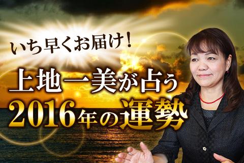 【無料占い】2016年の運勢先取り!上地一美が占うあなたの一年