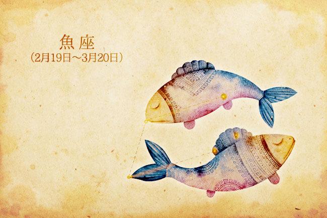 2月後半の恋愛運第1位は魚座! LUAが告げる12星座恋の運命