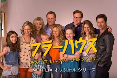 【フルハウス占い】ダニー、ミシェル、D.J、ステフ……家族の中であなたはどんな存在?
