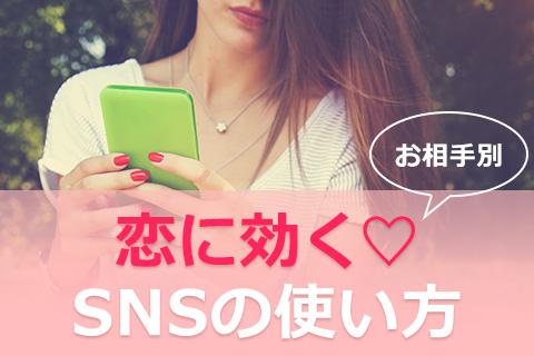 【無料占い】今の時代、恋愛にSNSは欠かせない!LINE・Facebook・Twitter、恋に効くSNSの使い方教えます♡