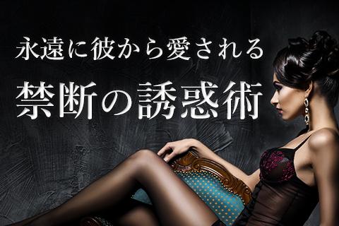 【無料占い】悪用厳禁!「何としても手に入れたい女」と思わせる禁断の誘惑術