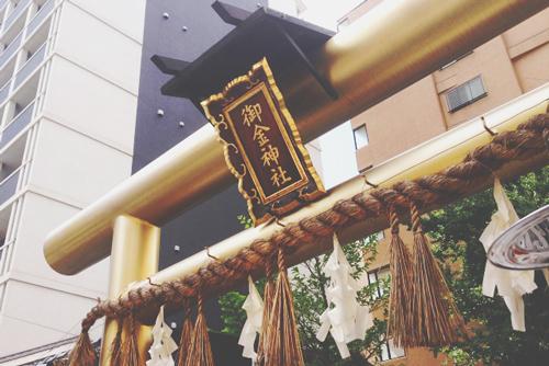 【2017年パワースポット・金運】『御金神社』は金運アップを願うにはもってこい!