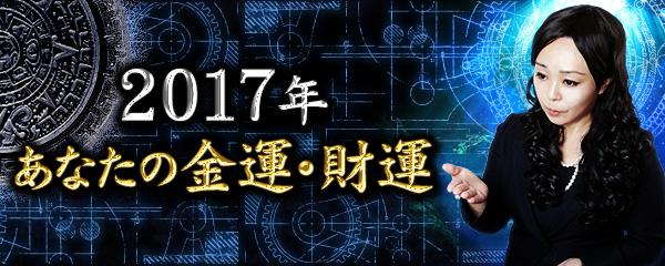 honkaku-kurara2017