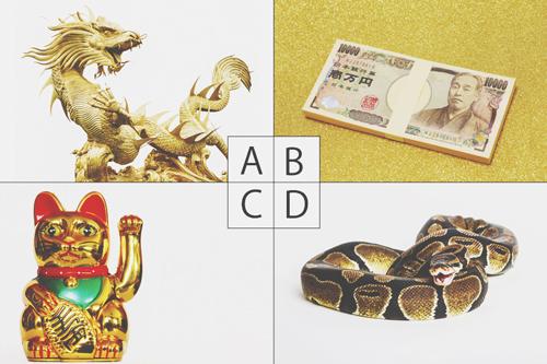 【心理テスト】金運アップの開運画像と言えば? 選んだ画像でわかるお金を失いやすい理由