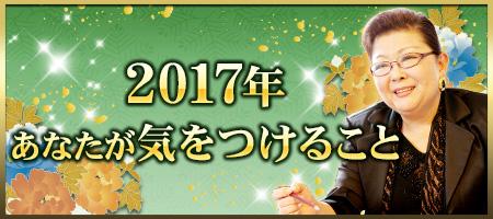 matome-shunsui2017