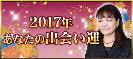 matome-uechi2017
