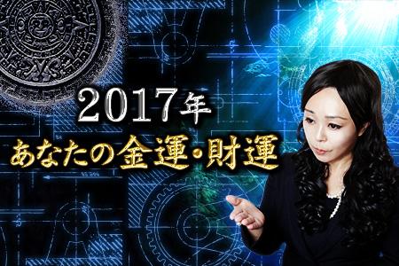 """【2017年の金運&財運】を、""""金運の女王""""マダム・クララがマヤ歴で占う"""