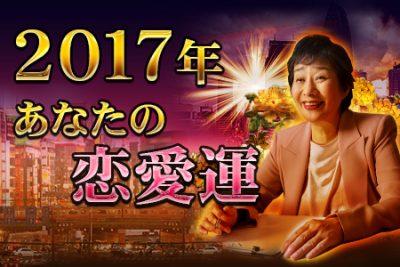 西新宿の母が占う【2017年の恋愛運】