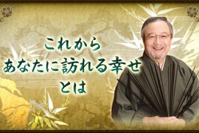 運命学研究家・佐藤宗眩が占う、これからあなたに訪れる幸せとは?
