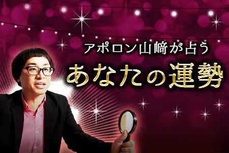 【無料占い】占い芸人・アポロン山崎が占うあなたの運勢 待ち受ける未来とは?