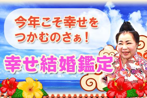【無料占い】うちなーの母こと浜 舞都があなたの「結婚する時期」を占います
