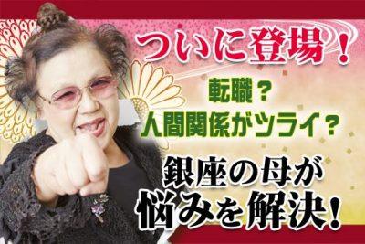 仕事の悩みをTVで話題の「銀座の母」が斬る!