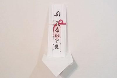 1人暮らしでも大丈夫! 初詣で買ったお札を置く「神棚」の作り方