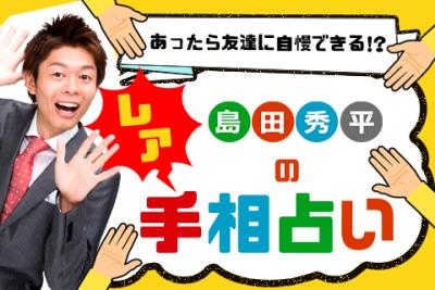 島田秀平の【レア手相占い】大きな幸運が訪れる「トライアングル」!
