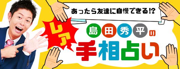 島田秀平の【レア手相占い】全体の6%の人しかあらわれない「一発逆転線×結婚線」