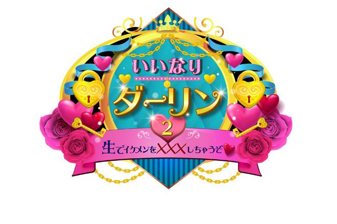 iinari2_logo