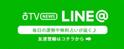LINEお友だち登録で優待コードGET!
