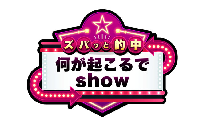 tekichu_show
