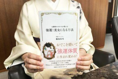 元銀座ホステス・藤島佑雪が伝授する強運体質になる方法