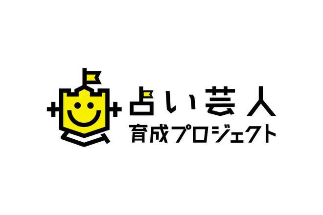 占い芸人育成プロジェクト