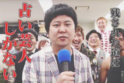『占い芸人育成プロジェクト』超運ランキング選抜編